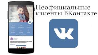 Неофициальные клиенты ВКонтакте для Android | Lynt, Kate, VK app(Клиенты ВКонтакте для Android | Lynt, Kate, VK iOS В этом видео я расскажу вам про 3 неофициальных клиента ВКонтакте..., 2015-01-22T13:53:46.000Z)