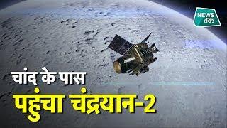 चंद्रमा की कक्षा में चंद्रयान-2 की एंट्री EXCLUSIVE | News Tak