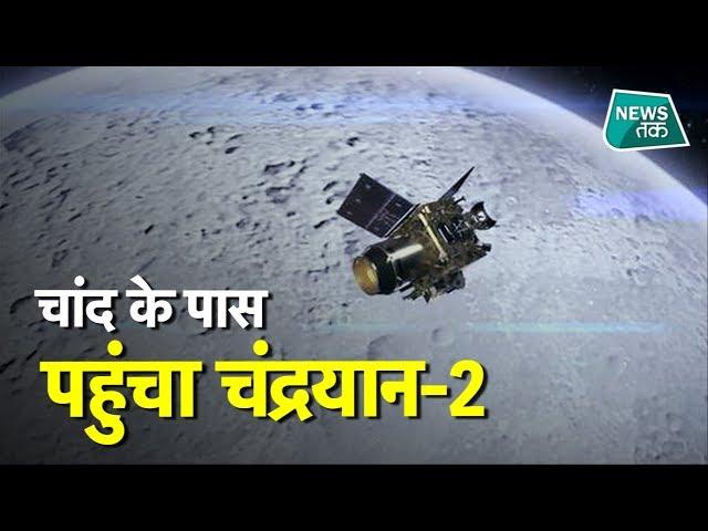 चंद्रमा की कक्षा में चंद्रयान-2 की एंट्री EXCLUSIVE   News Tak