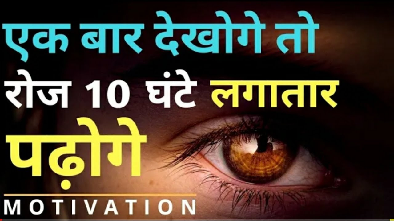 Best powerful motivational video in hindi|| Motivational video|| Study hard motivational video||