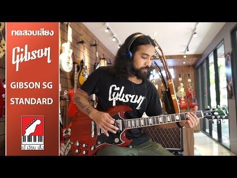 ทดสอบเสียง กีต้าร์ไฟฟ้า Gibson SG Standard | เบ๊ เงียบ เส็ง