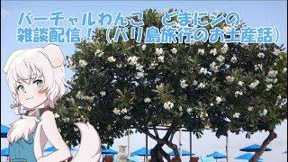 [LIVE] 【ただいま!】どまにシの雑談配信~バリ島旅行お土産話etc~【初見さん歓迎!】