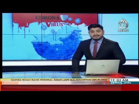 Headlines 12 AM | 17 March 2020 | Aaj News