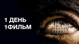 1 день - 1 фильм: Ключ от Всех Дверей