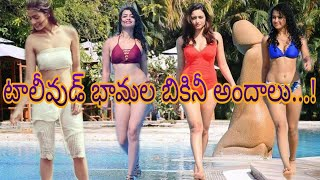 Telugu actress hot || Actress hot bikini || Telugu actress bikini || Actress hot || indian Actress