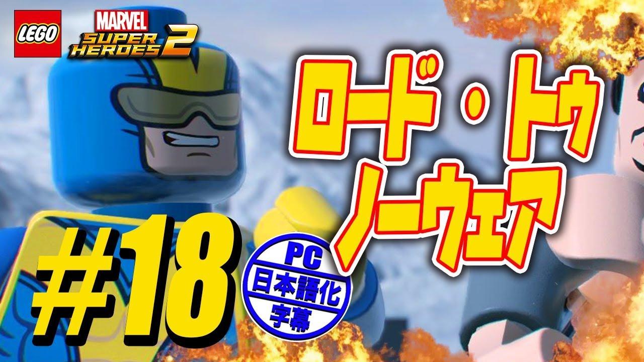 ♯18 レゴ マーベル スーパー ヒ...