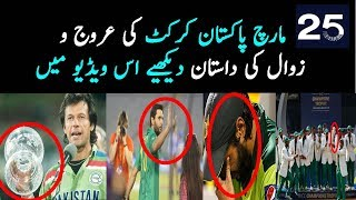 25 March's Pakistan cricket history fall and narrative Shahid afridi & imran khan watch this story