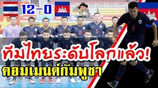 ความคิดเห็นชาวกัมพูชาหลังแพ้ไทย 0-12 ศึกฟุตซอลชิงแชมป์อาเซียน 2019
