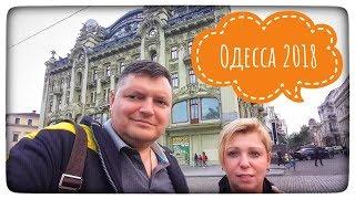 Одесса / Обзор квартиры - гостиницы