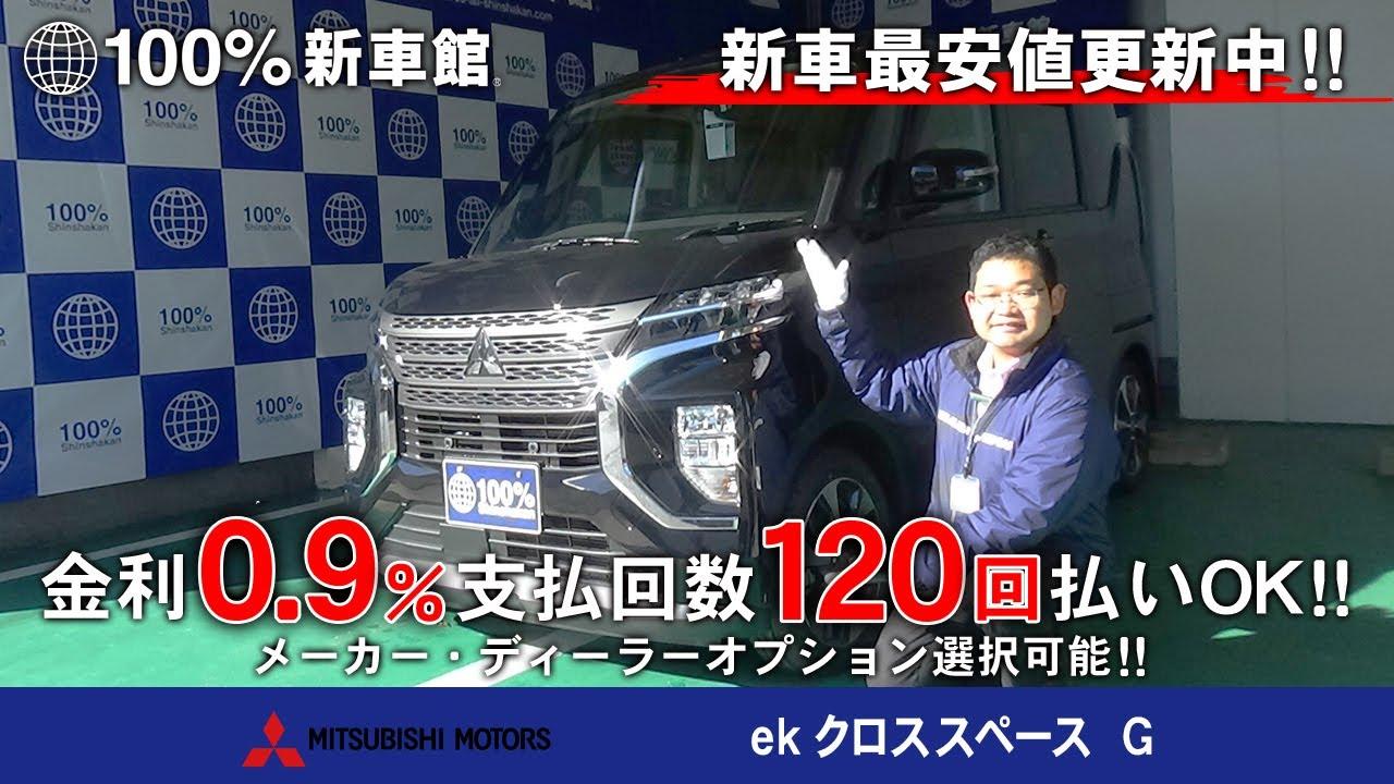新車館Ch【11月キャンペーン特別低金利0.9%!】三菱(MITSUBISHI)ekクロス スペース G
