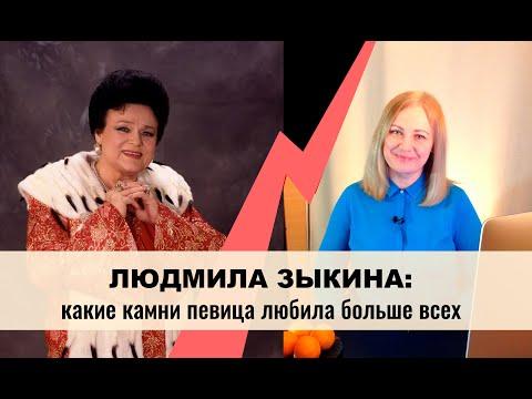 Какие драгоценные камни Людмила Зыкина любила больше всех