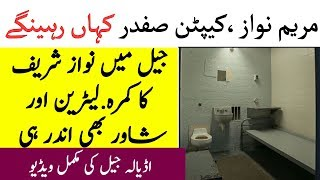 Nawaz Sharif Adyala Jail Main Kis Tarah Ke Room Main Rahain Gay | The Urdu Teacher