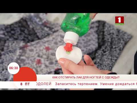 Как очистить лак от одежды