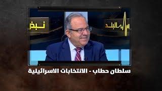 سلطان حطاب - الانتخابات الاسرائيلية