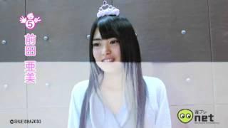AKB48 じゃんけん大会 第5位 チームA 前田亜美 コメント.