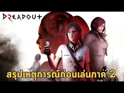 สรุปเหตุการณ์คร่าวๆก่อนเล่น Dreadout 2 เกมถ่ายรูปผีอินโดนีเซีย Recap Story Before