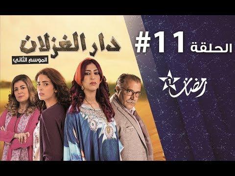 Dar El Ghezlane S2 - Ep 11 - دار الغزلان الموسم الثاني الحلقة