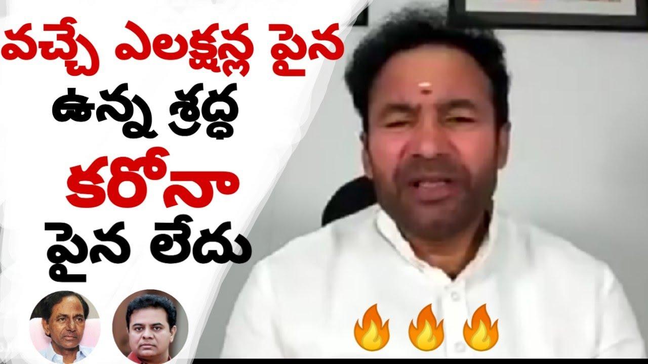 Kishan Reddy KCR Kaleswaram BJP