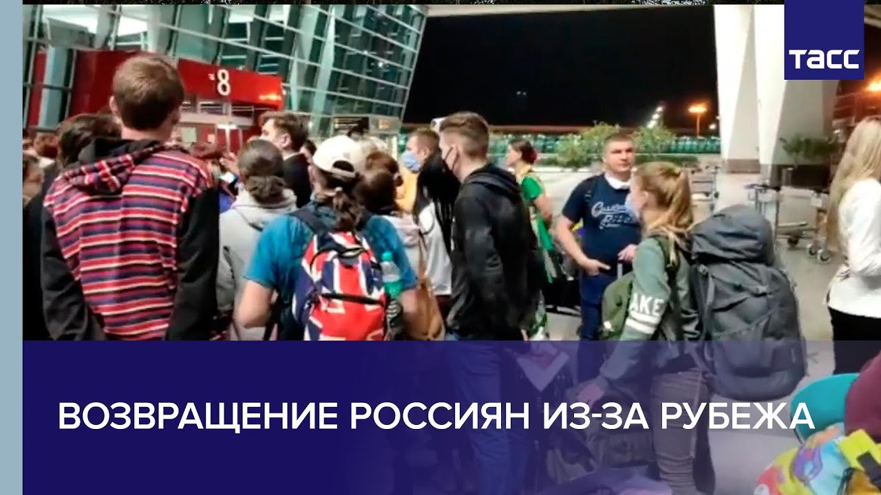 Возвращение россиян из-за рубежа