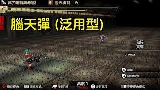 God Eater 2 Rage Burst 噬神者2 狂怒解放_轟擊槍_腦天彈(泛用型)