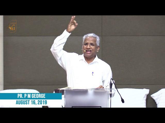 Pr P M George | Malayalam Sermon | 16 August 2019