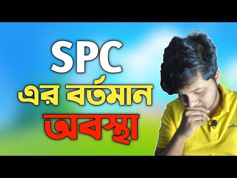 SPC world Express Ltd এর বর্তমান অবস্থা SPC update news SPC world Express