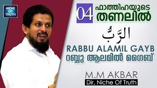 """ഫാത്തിഹയുടെ തണലിൽ Part-04 :: Rabbu Alami Al Gayb :: """"Fathihayude Thanalil"""" Ramadan 2016 :: M.M Akbar"""