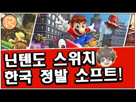 닌텐도 스위치 한국정발 소프트 살펴보기!