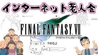 【FF7】リメイク発売前に名作を履修No.3【Switch版】
