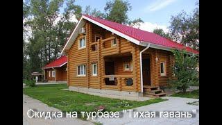 видео Уютная зимняя база отдыха на Кубани
