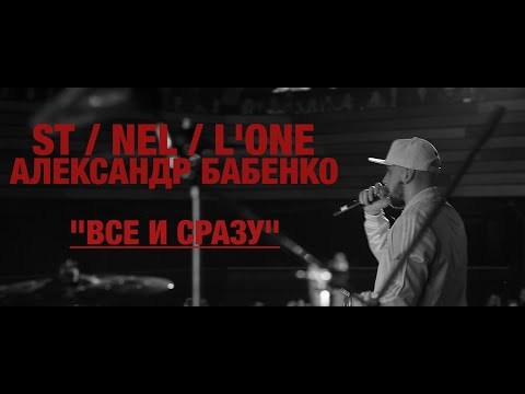 ST, NEL, LONE & АЛЕКСАНДР БАБЕНКО - ВСЁ И СРАЗУ