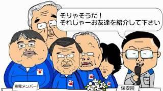 司会:保安院 ゲスト:東電メンバー(ブースカ・ムトゥ・清水・カバ・カ...