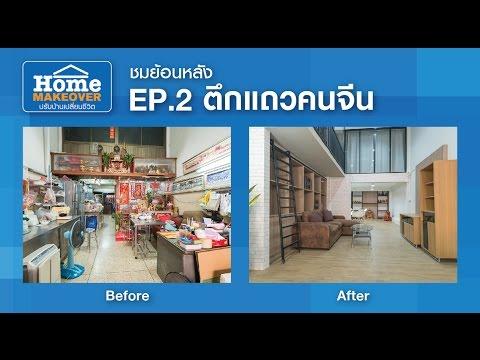 Home Makeover EP2. ตึกแถวคนจีน [Full] | 17 ก.ค. 59