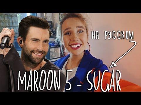 Клава транслейт - Maroon 5  Sugar пародия на русском