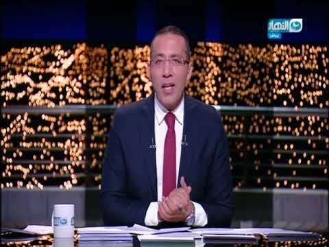 اخر النهار - خالد صلاح :  ياريت يجيبوا حد تاني غير شيرين يغني اغنية  (مشربتش من نيلها) !