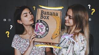 МИ НЕ ПОВІРИЛИ ТОМУ, ЩО ТАМ ЗНАЙШЛИ ♡ BANANA BOX ♡ РОЗПАКУВАННЯ