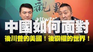 '20.06.30【觀點│全球派對】中國如何面對後川普的美國後霸權的世界