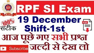 19 December RPF Si Exam Review And Analysis| Analysis By Sumit Sharma