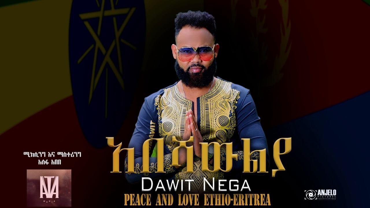 New Ethiopian Song Dawit Nega - Abashawi 2018