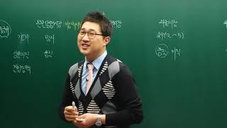 기능직일반직전환 경제,사회,문화 서호성 교수님