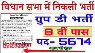 सचिवालय भर्ती 2019| विधानसभा भर्ती 2019| Vidhan Sabha vanacay 2019| high court vanacay 2019-5674