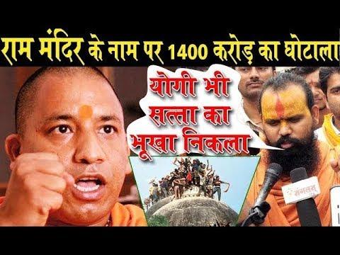राम मंदिर के पैसे से बनी योगी सरकार ¦¦ VHP Ram Temple Scam Rs 1400 crore ¦¦ Media Today Tv  
