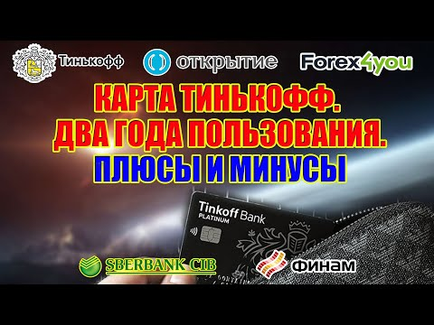 КАРТА ТИНЬКОФФ  ПЛЮСЫ И МИНУСЫ