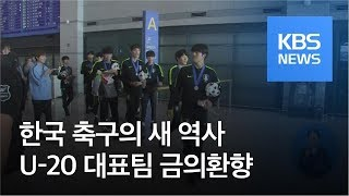 한국 축구 새 역사, 젊은 태극 전사 '금의환향' / KBS뉴스(News)