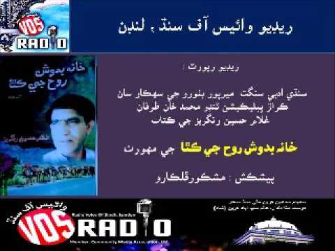 Radio Report , KITAB , KHANA BADOSH ROOH JI KATHA  BY  G H RANGREZ 9 March 17