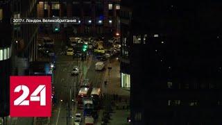Теракт на мосту в Лондоне: избежать большого количества жертв помогли прохожие - Россия 24