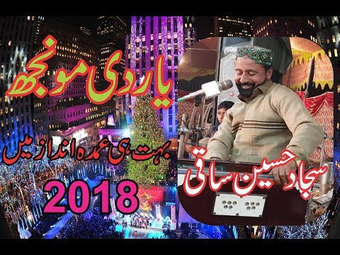 Moonjh Aai Hai New Saraiki And Punjabi SOng by Sajjad Hussain SaQi 2018