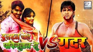 Gadar' VS 'Dulhan Chahi Pakistan Se' | Pawan Singh | Chintu  | Lehren Bhojpuri