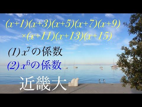 近畿大 展開 係数 Mathematics Japanese university entrance exam