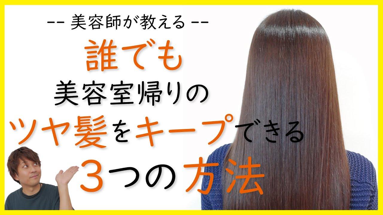 自宅で簡単ツヤ髪にするための3つの方法!トリートメントをつける時の裏技も紹介!